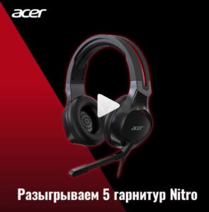 Выиграй гарнитуру Acer Nitro Headset NHW820!