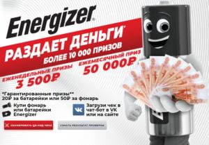 Акция Energizer раздает деньги