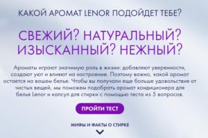 Пройди тест и выиграй годовой запас Lenor