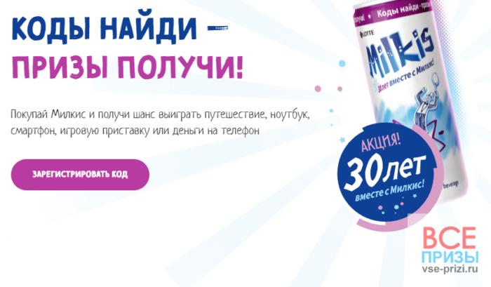 Акция Milkis Коды найди — призы получи!