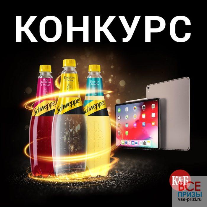 Выиграй один из пяти планшетов Apple iPad Air в КБ