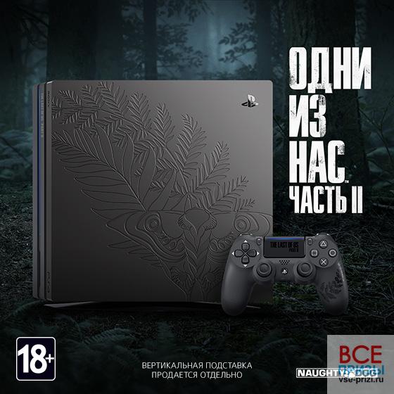 Выиграйте лимитированную консоль PS4 Pro!