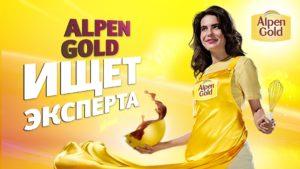 Alpen Gold ищет эксперта!