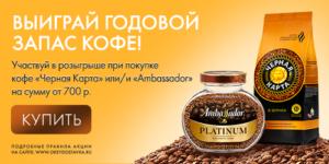 Акция от STRAUSS выиграй годовой запас кофе