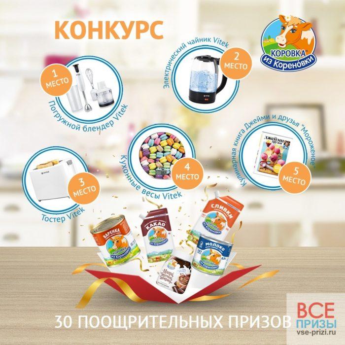 Акция Коровка из Кореновки - Марафон летней радости!