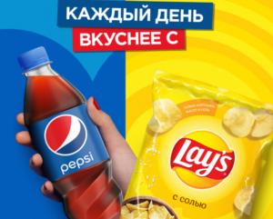 Акция летняя Lays и Pepsi