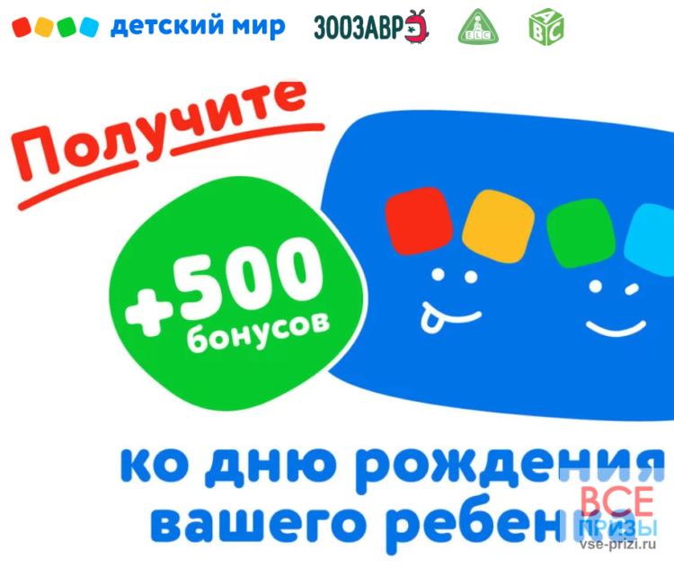 500 бонус в Детском мире ко дню рождения