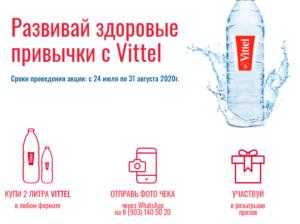 Акция Vittel: «Развивай здоровые привычки»