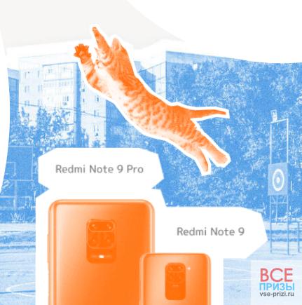 Акция Xiaomi выиграй смартфон Redmi Note 9 Pro