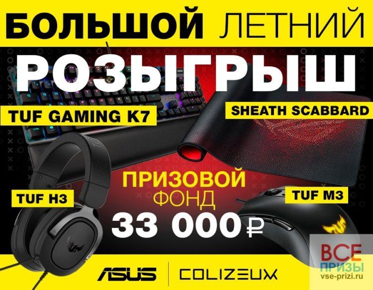 Большой летний розыгрыш от COLIZEUM и ASUS Republic of Gamers