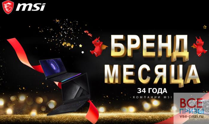 Выиграй игровой ПК MSI MEG Aegis Ti5 и другие призы
