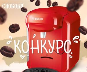 Выиграй Капсульную кофеварку Bosch и набор капсул