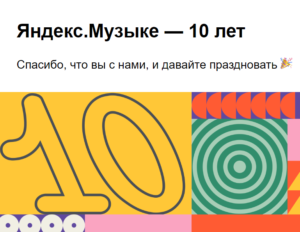 https://plus.yandex.ru/special/music10?utm_source=music_ru&utm_medium=crm_email&utm_campaign=music-10years-peremotka-contest&source=music_ru_crm_email_music-10years-peremotka-contest