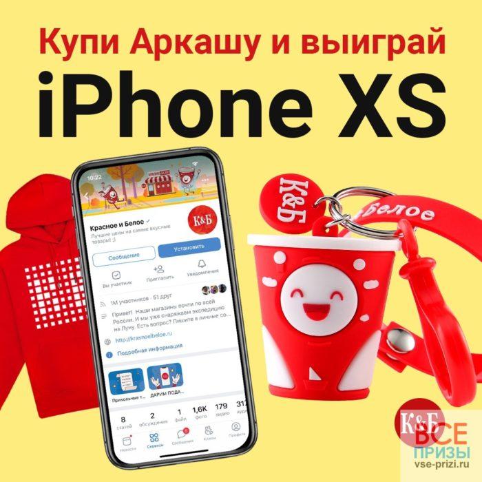 Красное и белое отдаю вам iPhone XS и другие подарки