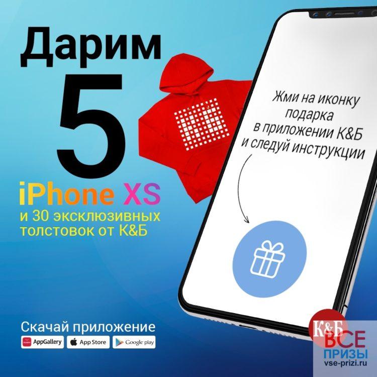 Мы снова дарим целых 5 iPhone XS и 30 уникальных толстовок
