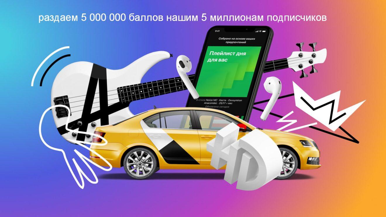 Беспроигрышный конкурс Яндекс.плюс в честь 5000000 подписчиков