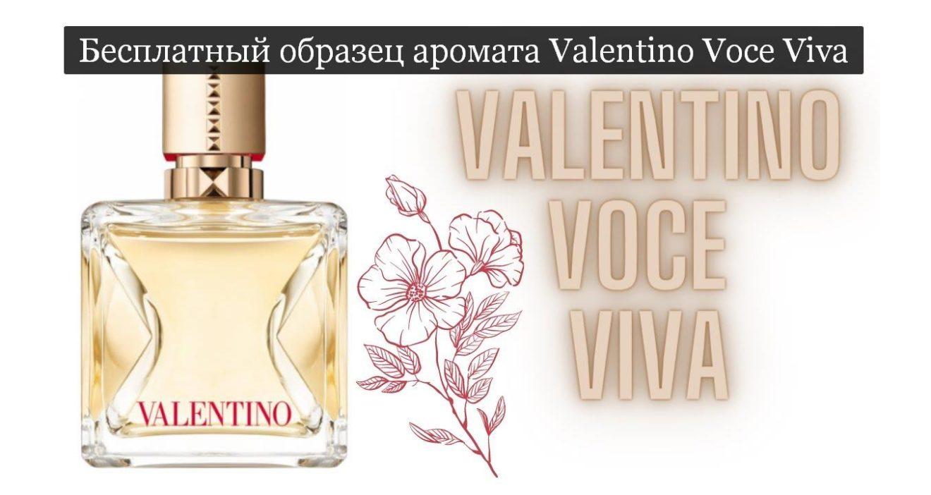 Бесплатный образец аромата Valentino Voce Viva