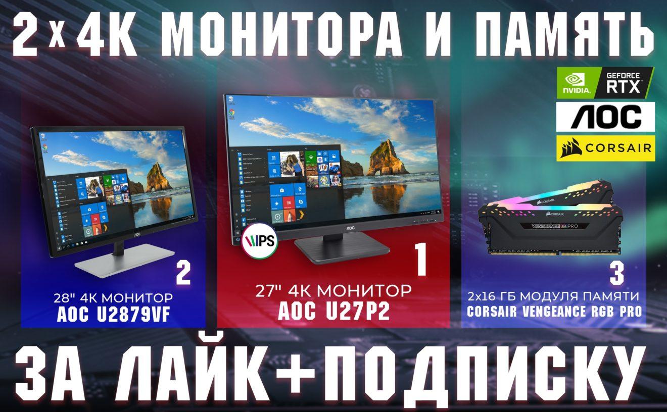 Акция НИКС - выиграй 4к монитор