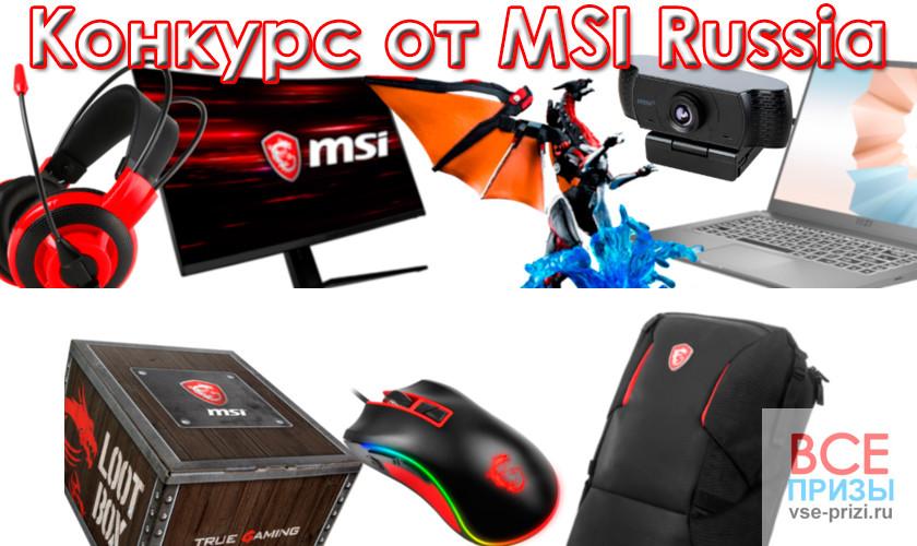 Конкурс от MSI Russia