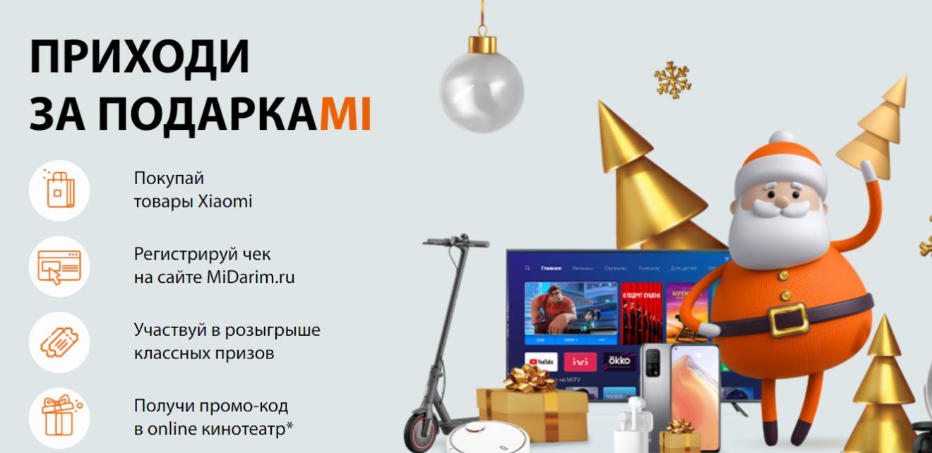 Xiaomi ПРИХОДИ ЗА ПОДАРКАMI