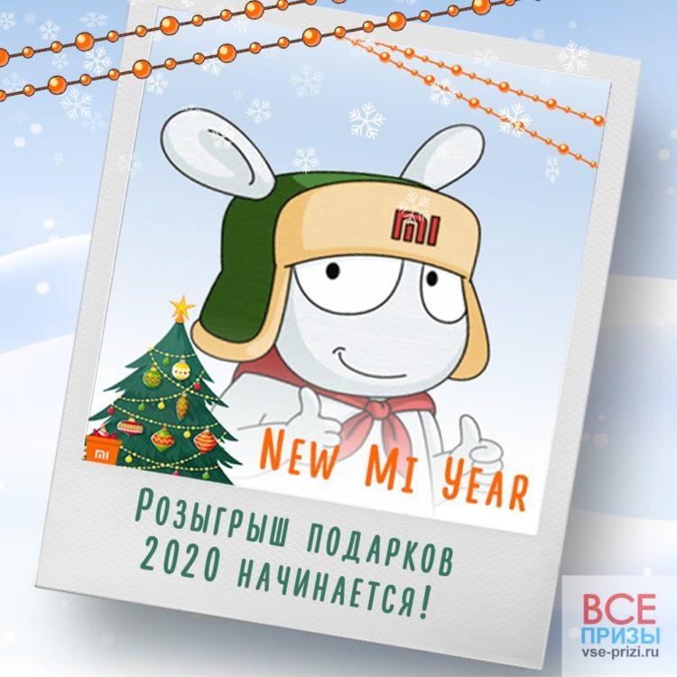 Новогодний розыгрыш от Xiaomi.Russia