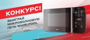 Розыгрыш от М.Видео Выиграй микроволновую печь