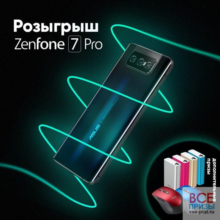 Друзья, мы объявляем розыгрыш ASUS ZenFone 7 Pro