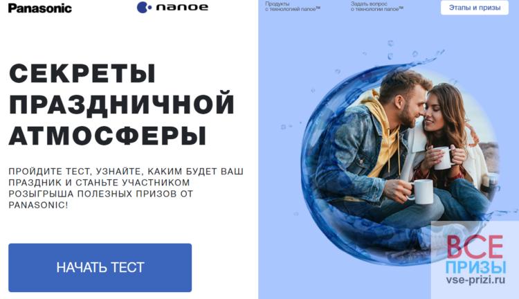 Panasonic - пройди тест и получи гарантированный приз