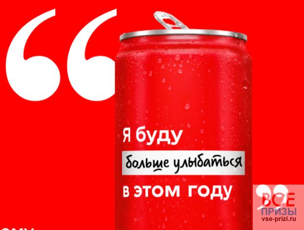Акция Откройся лучшему с Coca-Cola