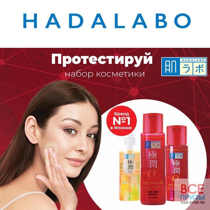 Тестирование набора косметики 30+ от японского бренда HADALABO
