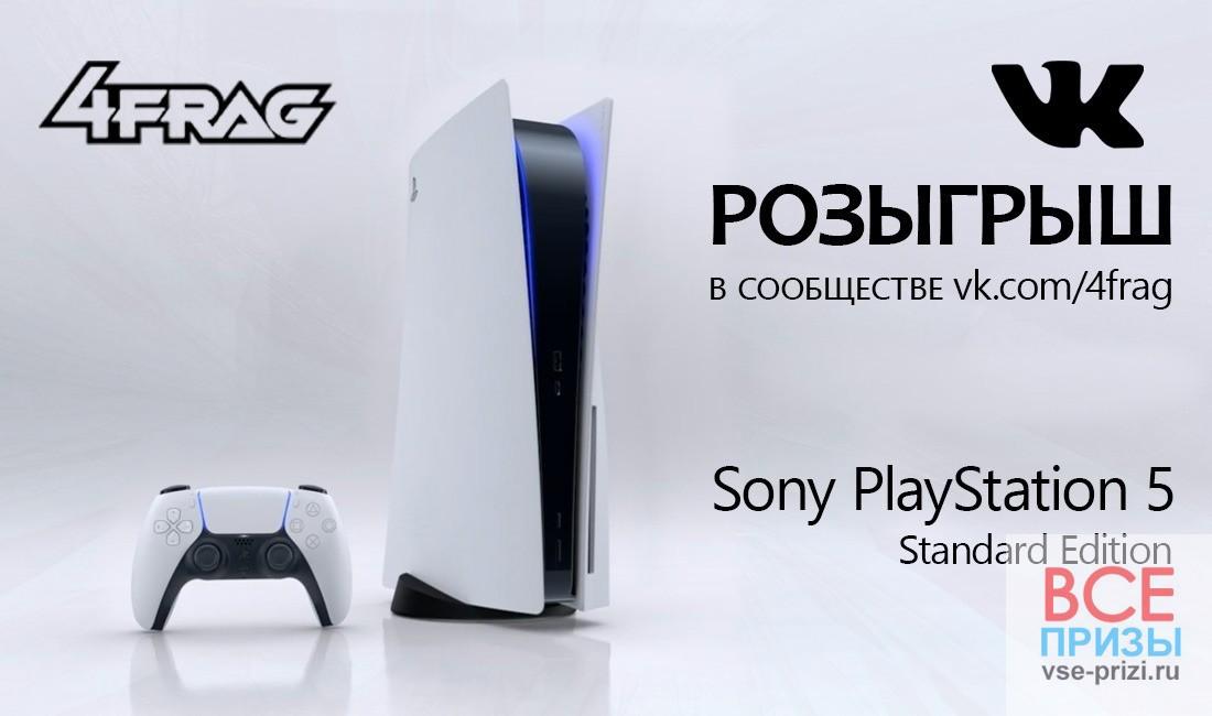 Разыгрываем PlayStation 5 Standard Edition