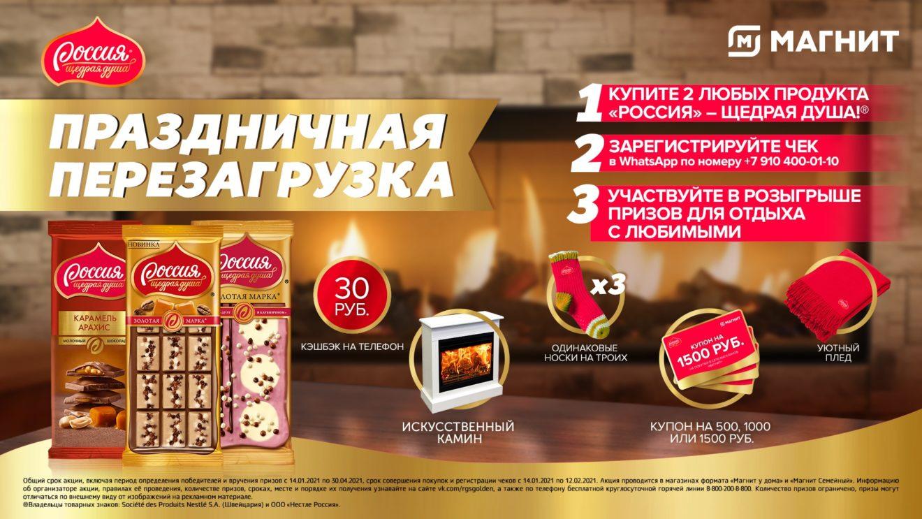«Россия» — Щедрая Душа! праздничная перезагрузка