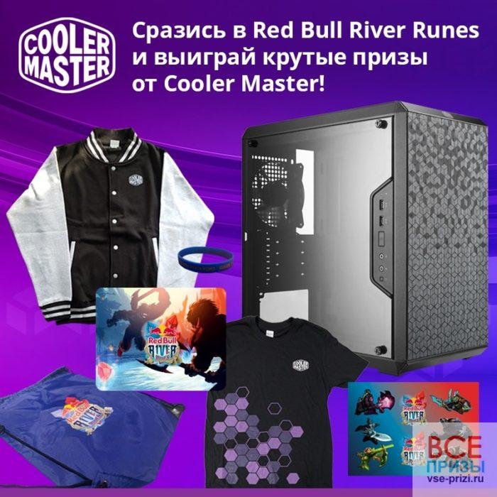 Cooler Master Russia Не упустите возможность выиграть клевые призы!