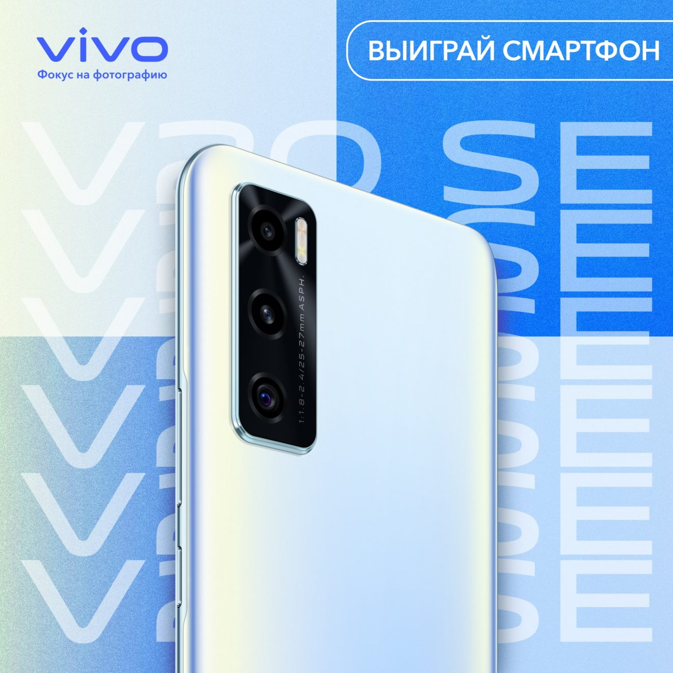 Разыгрываем стильный смартфон vivo V20 SE