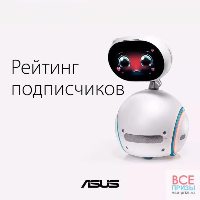 Asus Подарки каждую неделю для наших подписчиков