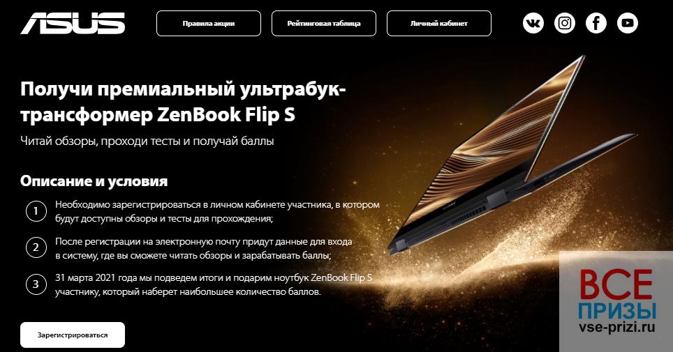 Asus Получи премиальный ультрабук-трансформер ZenBook Flip S