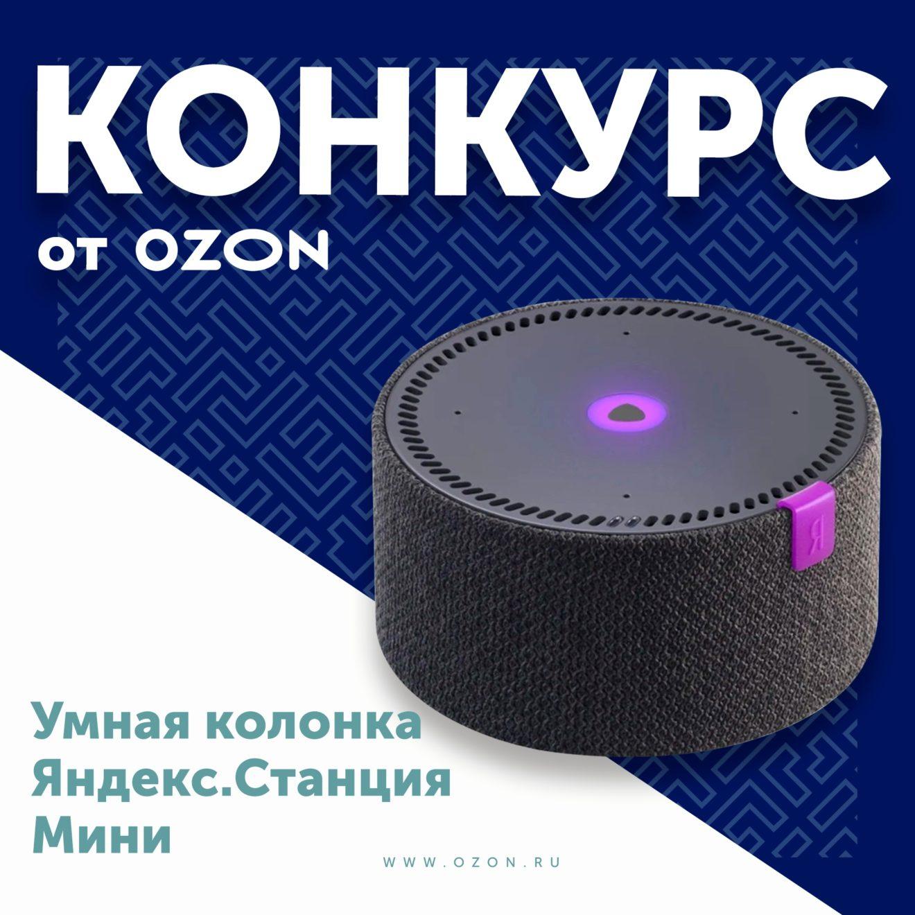 Выиграйте умную колонку Яндекс.Станция Мини
