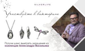 Беспроигрышная викторина от магазина ювелирных украшений – Silverlife