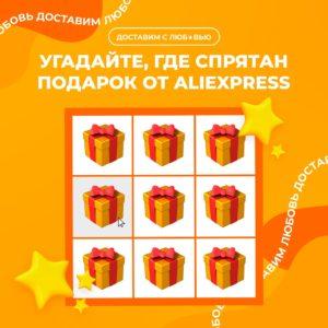 AliExpress Россия это подарки 🎁 К 23 февраля