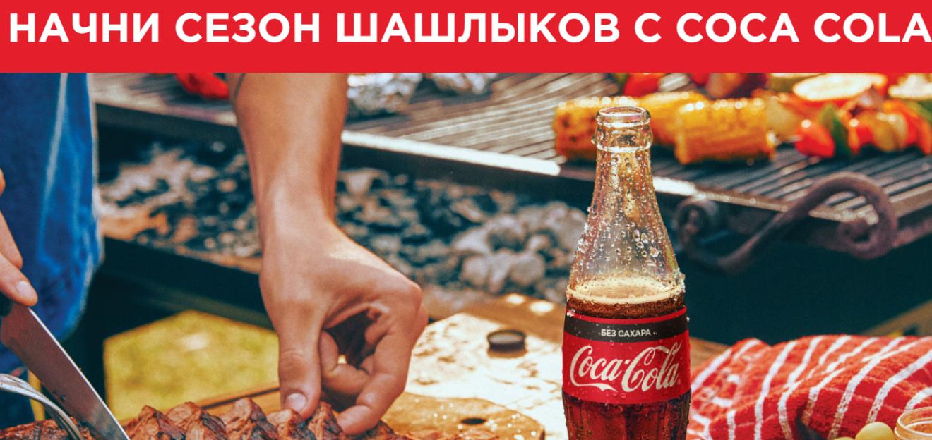 Coca-Cola, Fanta, Sprite и выигрывай призы для гриля