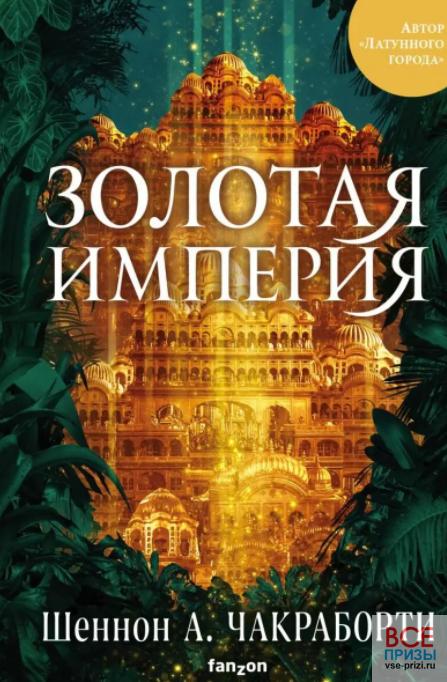 Разыгрываем книгу «Золотая империя» Шеннон А. Чакраборти