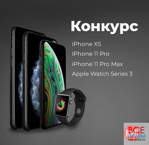 Красное и Белое выиграй iPhone 11 Pro Max