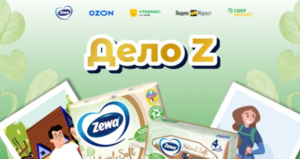 Акция Zewa: «Дело Z»