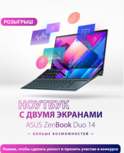 Asus Russia Разыгрываем ноутбук с двумя экранами — ZenBook Duo