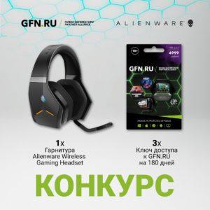 Акция Dell Россия и GFN.RU разыгрываем беспроводную игровую гарнитуру