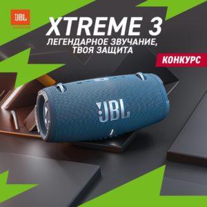 Акция Эльдорадо выиграй одну из 5 колонок JBL Xtreme 3