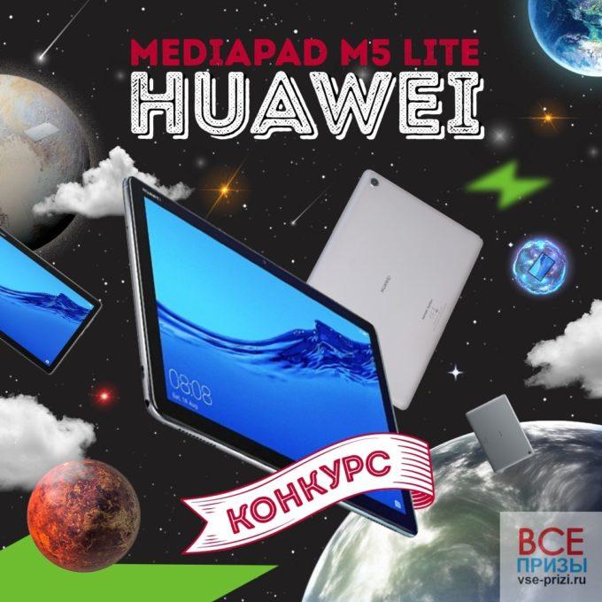 Эльдорадо - розыгрыш планшета huawei