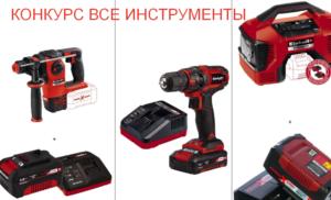 Конкурс от ВсеИнструменты.ру