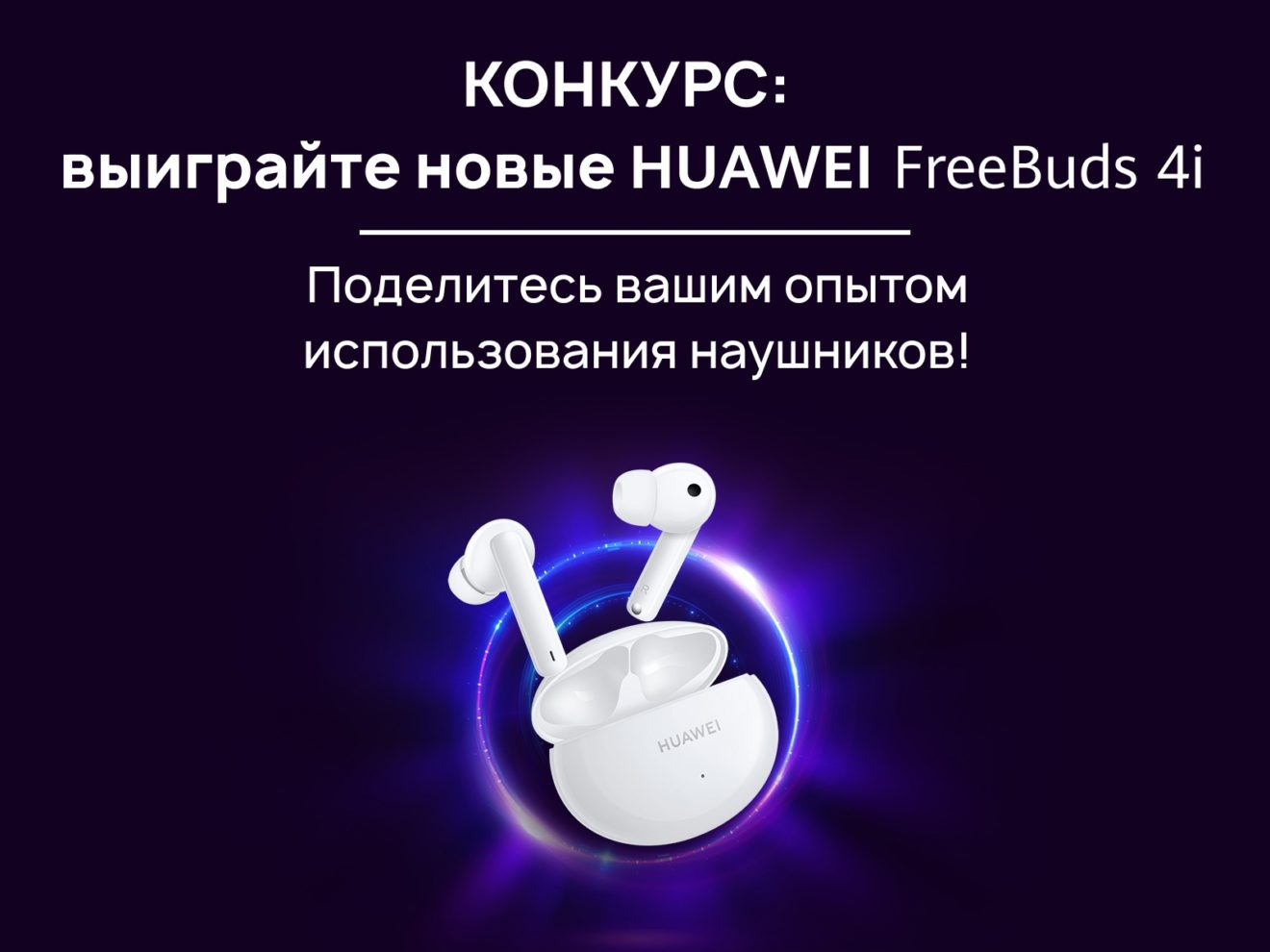 Делитесь опытом и выигрывайте HUAWEI FreeBuds 4i