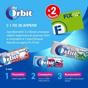 Акция Orbit и Fix Price Россия